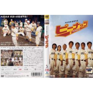 ピーナッツ [内村光良]|中古DVD|disk-kazu-saito
