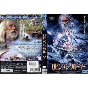 ロビンソン・クルーソー [ピエール・リシャール]|中古DVD|disk-kazu-saito