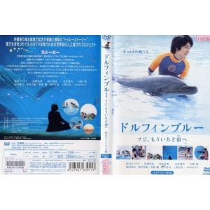 ドルフィンブルー フジ、もういちど宙(そら)へ [松山ケンイチ]|中古DVD|disk-kazu-saito