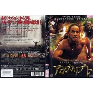 アポカリプト APOCALYPTO|中古DVD|disk-kazu-saito