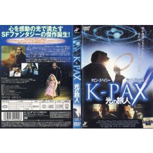 K-PAX 光の旅人 [ケヴィン・スペイシー/ジェフ・ブリッジス]|中古DVD|disk-kazu-saito