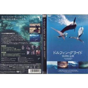 ドルフィン・グライド [字幕][監督:ジョージ・グリノー]|中古DVD|disk-kazu-saito