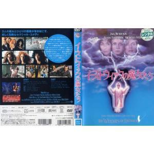 イーストウィックの魔女たち [字幕][ジャック・ニコルソン]|中古DVD|disk-kazu-saito