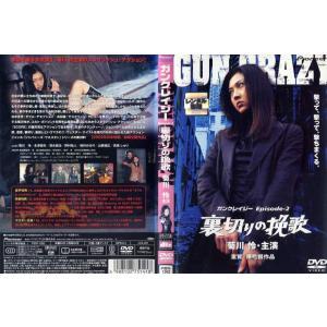 GUN CRAZY Episode-2 裏切りの挽歌 デラックス版 [菊川怜]|中古DVD|disk-kazu-saito