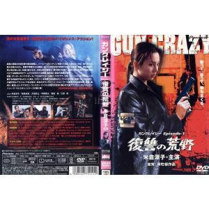 GUN CRAZY Episode-1 復讐の荒野 デラックス版 [米倉涼子]|中古DVD|disk-kazu-saito