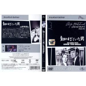 知りすぎていた男 [字幕][監督:アルフレッド・ヒッチコック]|中古DVD|disk-kazu-saito