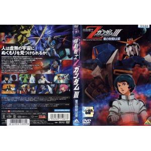 劇場版 機動戦士ZガンダムIII 星の鼓動は愛|中古DVD|disk-kazu-saito