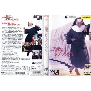 天使にラブ・ソングを… [ウーピー・ゴールドバーグ]|中古DVD|disk-kazu-saito