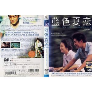 藍色夏恋 BLUE GATE CROSSING [チェン・ボーリン]|中古DVD|disk-kazu-saito