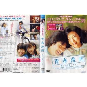 青春漫画 僕らの恋愛シナリオ [クォン・サンウ]|中古DVD|disk-kazu-saito