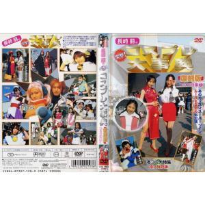 長崎萠の突撃! コスプレ大事典 復刻版 コミケ特集1|中古DVD|disk-kazu-saito