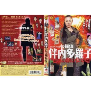 WAHAHA本舗 女探偵 伴内多羅子 「七つの顔の女だぜ」 [柴田理恵]|中古DVD|disk-kazu-saito