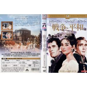 戦争と平和 (1956年) [オードリー・ヘプバーン]|中古DVD [H]|disk-kazu-saito