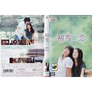 初雪の恋 ヴァージン・スノー [イ・ジュンギ/宮崎あおい]|中古DVD|disk-kazu-saito