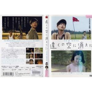 遠くの空に消えた into the faraway sky [神木隆之介/大後寿々花]|中古DVD|disk-kazu-saito