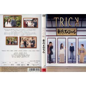 TRICK トリック 新作スペシャル|中古DVD|disk-kazu-saito