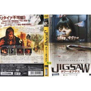 JIGSAW タワー・オブ・デス [ジョージア・マッケンジー]|中古DVD|disk-kazu-saito