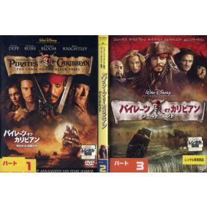 パイレーツ・オブ・カリビアン 1〜3 (3巻セット)|中古DVD|disk-kazu-saito