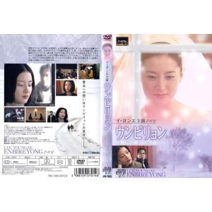 ウンビリョン 麗しの峰 めぐり逢い [字幕]|中古DVD|disk-kazu-saito