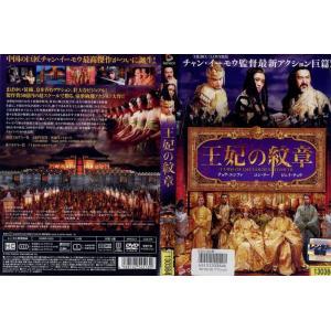 王妃の紋章 [チョウ・ユンファ/コン・リー/ジェイ・チョウ]|中古DVD|disk-kazu-saito