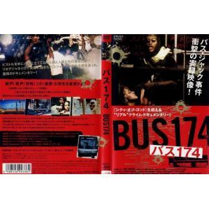 バス174 [字幕][監督:ジョゼ・パジーリャ]|中古DVD|disk-kazu-saito