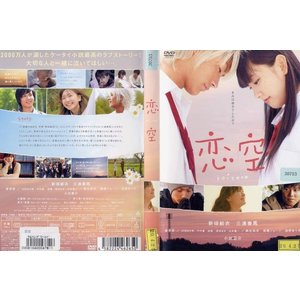 恋空 koizora (2007年) [新垣結衣/三浦春馬]|中古DVD|disk-kazu-saito