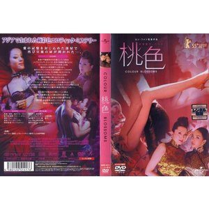 桃色 COLOUR BLOSSOMS [松坂慶子]|中古DVD|disk-kazu-saito