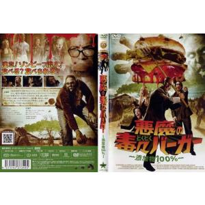 悪魔の毒々バーガー 添加物100%|中古DVD|disk-kazu-saito