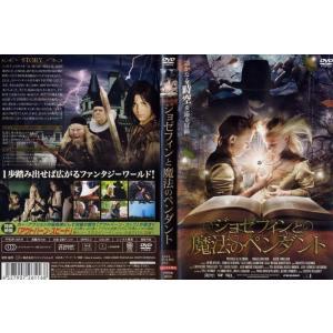 ジョゼフィンと魔法のペンダント [字幕]|中古DVD|disk-kazu-saito