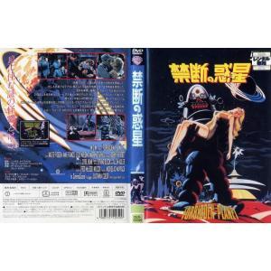 禁断の惑星 [字幕][ウォルター・ピジョン]|中古DVD|disk-kazu-saito