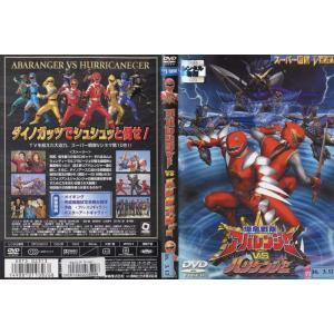爆竜戦隊アバレンジャーVSハリケンジャー|中古DVD|disk-kazu-saito