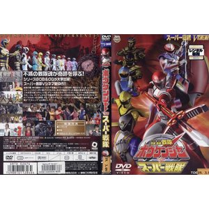 轟轟戦隊ボウケンジャーVSスーパー戦隊|中古DVD|disk-kazu-saito