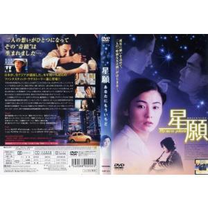 星願 あなたにもういちど セシリア・チャン [中古DVDレンタル落]|disk-kazu-saito