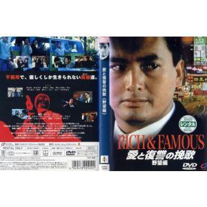 愛と復讐の挽歌 野望編 [字幕][チョウ・ユンファ]|中古DVD|disk-kazu-saito