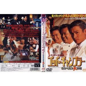 ゴッド・ギャンブラー ラスベガス大作戦 [アンディ・ラウ]|中古DVD|disk-kazu-saito