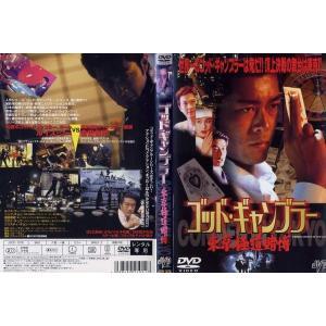 ゴッド・ギャンブラー 東京極道賭博 [ルイス・クー]|中古DVD|disk-kazu-saito