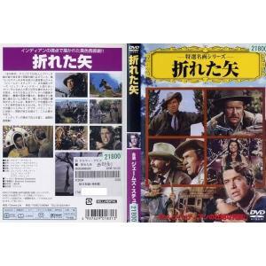 折れた矢 [字幕][ジェームズ・スチュワート]|中古DVD|disk-kazu-saito