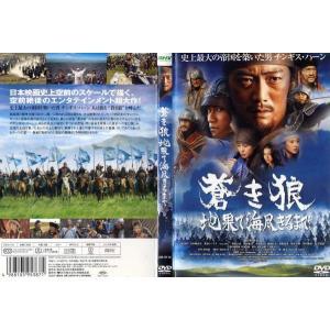 蒼き狼 地果て海尽きるまで [反町隆史/菊川怜] 中古DVD disk-kazu-saito