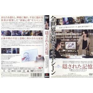 隠された記憶 [字幕][ジュリエット・ビノシュ]|中古DVD|disk-kazu-saito