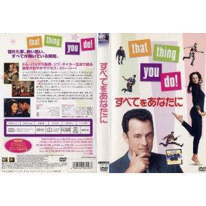 すべてをあなたに (1996年) [トム・ハンクス]|中古DVD|disk-kazu-saito