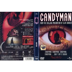 キャンディマン [ヴァージニア・マドセン]|中古DVD|disk-kazu-saito