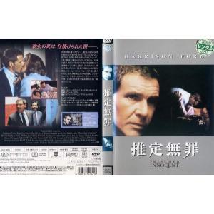 推定無罪|中古DVD [H]|disk-kazu-saito