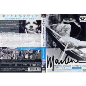 真実のマレーネ・ディートリッヒ デラックス版 [字幕]|中古DVD|disk-kazu-saito