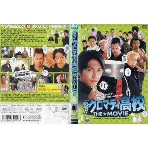 魁!!クロマティ高校ザ・ムービー [須賀貴匡/渡辺裕之/高山善廣]|中古DVD|disk-kazu-saito