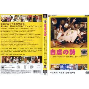 自虐の詩 [中谷美紀/阿部寛]|中古DVD|disk-kazu-saito