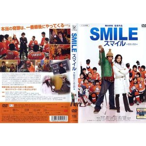 SMILE スマイル 聖夜の奇跡 [森山未來/加藤ローサ]|中古DVD|disk-kazu-saito