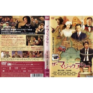 ザ・マジックアワー The Magic Hour [佐藤浩市]|中古DVD|disk-kazu-saito