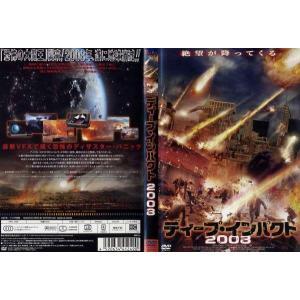 ディープ・インパクト2008 [監督:クリストファー・タボリ]|中古DVD|disk-kazu-saito