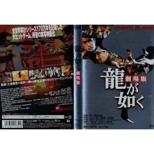 龍が如く 劇場版 [北村一輝/岸谷五朗]|中古DVD|disk-kazu-saito