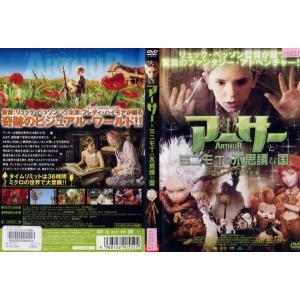 アーサーとミニモイの不思議な国 [フレディ・ハイモア]|中古DVD|disk-kazu-saito